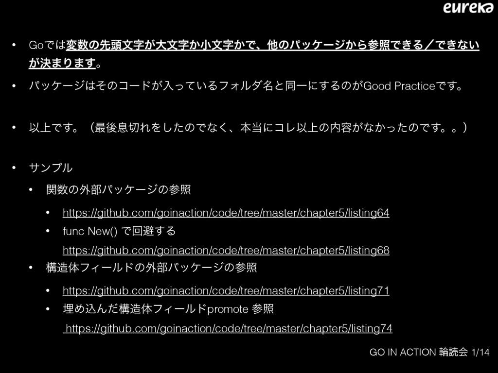 GO IN ACTION ྠಡձ 1/14 • GoͰมͷઌ಄จ͕େจ͔খจ͔Ͱɺଞ...