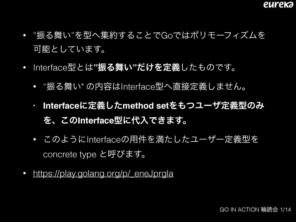 """GO IN ACTION ྠಡձ 1/14 • """"ৼΔ͍""""Λܕू͢Δ͜ͱͰGoͰϙϦϞ..."""