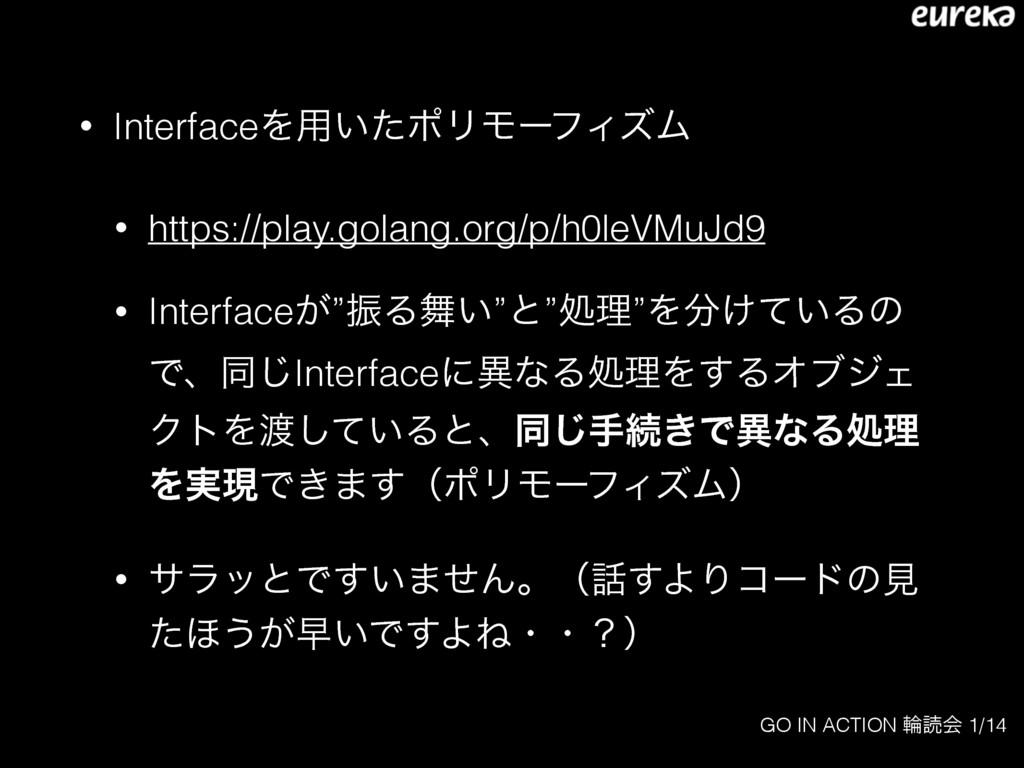 GO IN ACTION ྠಡձ 1/14 • InterfaceΛ༻͍ͨϙϦϞʔϑΟζϜ •...