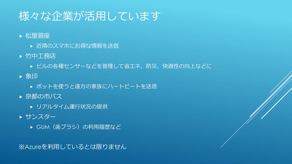 様々な企業が活用しています  松屋銀座  近隣のスマホにお得な情報を送信  竹中工務店 ...