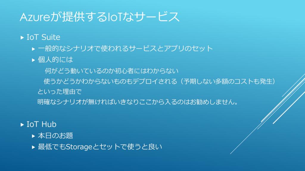 Azureが提供するIoTなサービス  IoT Suite  一般的なシナリオで使われるサ...