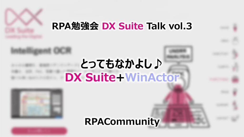 RPA勉強会 DX Suite Talk vol.3 とってもなかよし♪ DX Suite+W...
