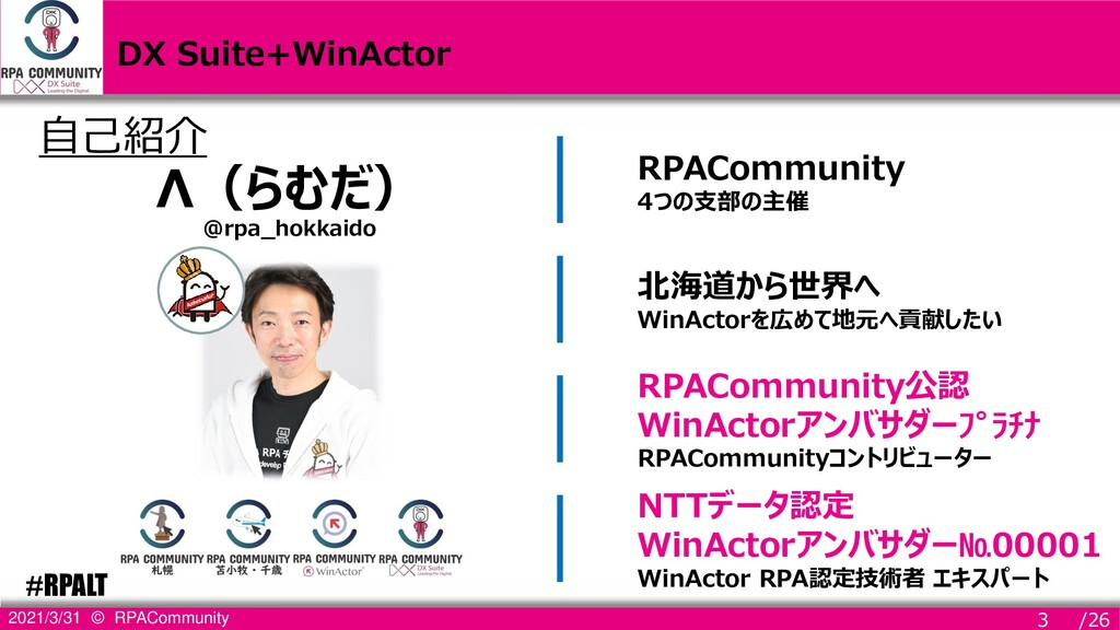 /26 #RPALT 2021/3/31 © RPACommunity 3 DX Suite+...