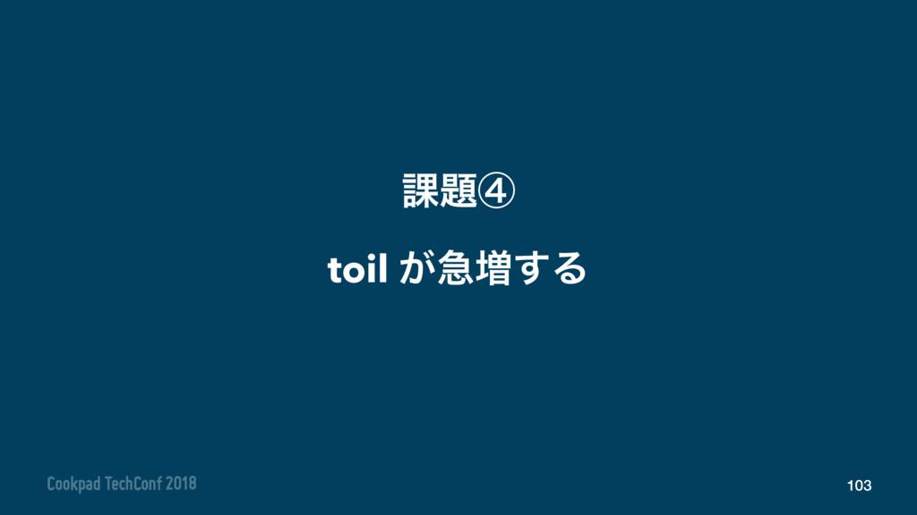 ՝ᶆ toil ͕ٸ૿͢Δ 103