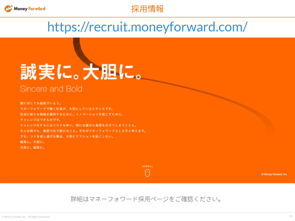 © Money Forward, Inc. All Rights Reserved 116 䱰...