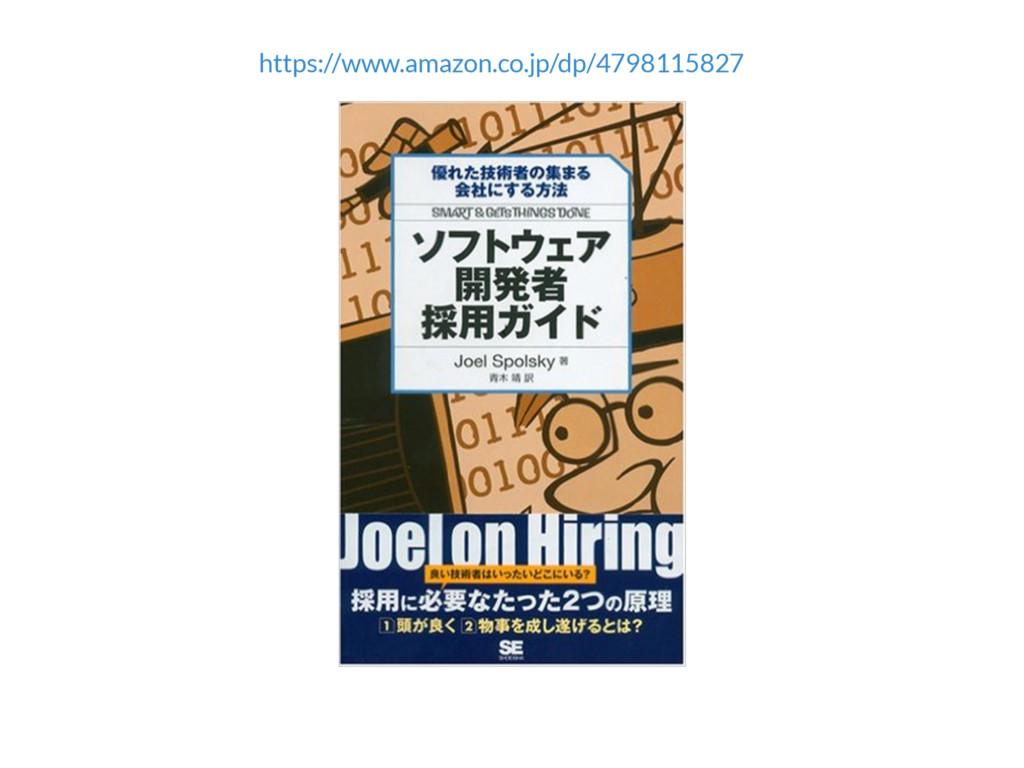 https://www.amazon.co.jp/dp/4798115827