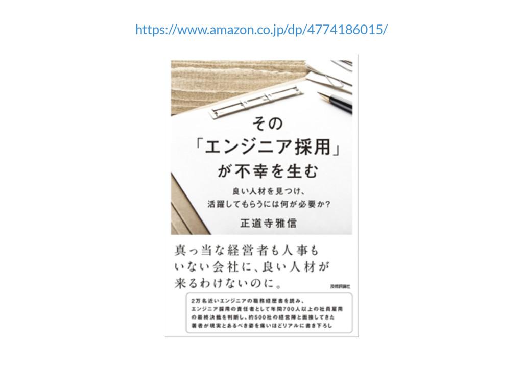 https://www.amazon.co.jp/dp/4774186015/