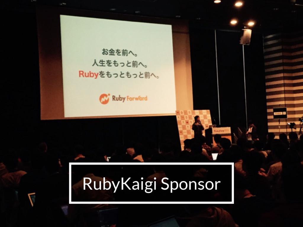RubyKaigi Sponsor