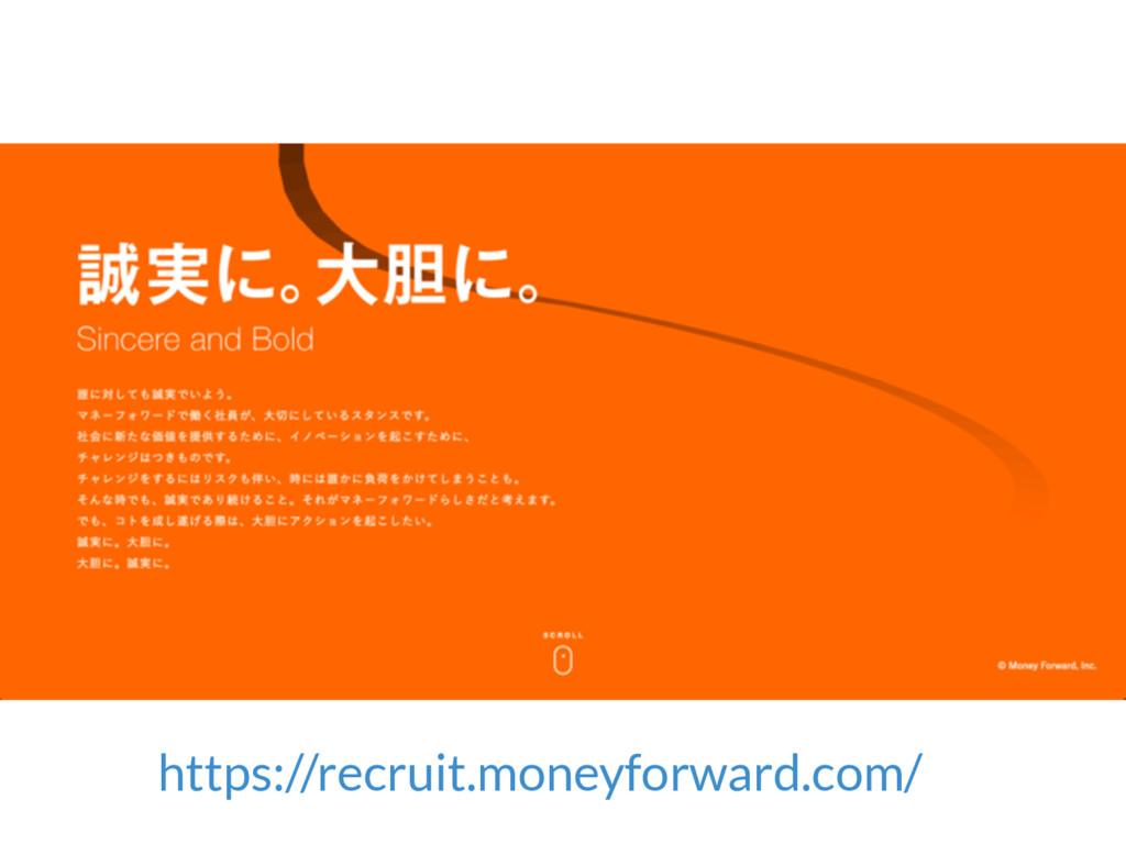 https://recruit.moneyforward.com/