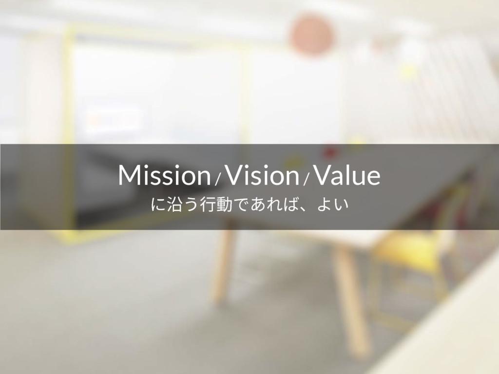 Mission / Vision / Value ח屟ֲ遤ד֮לծ״ְ