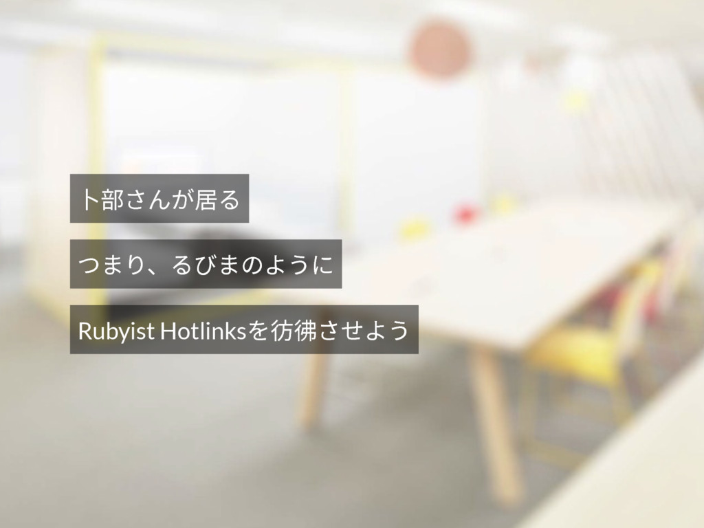 ⽋鿇ָׁ㽿 אתծןתך״ֲח Rubyist Hotlinks䕰䖀ׇׁ״ֲ