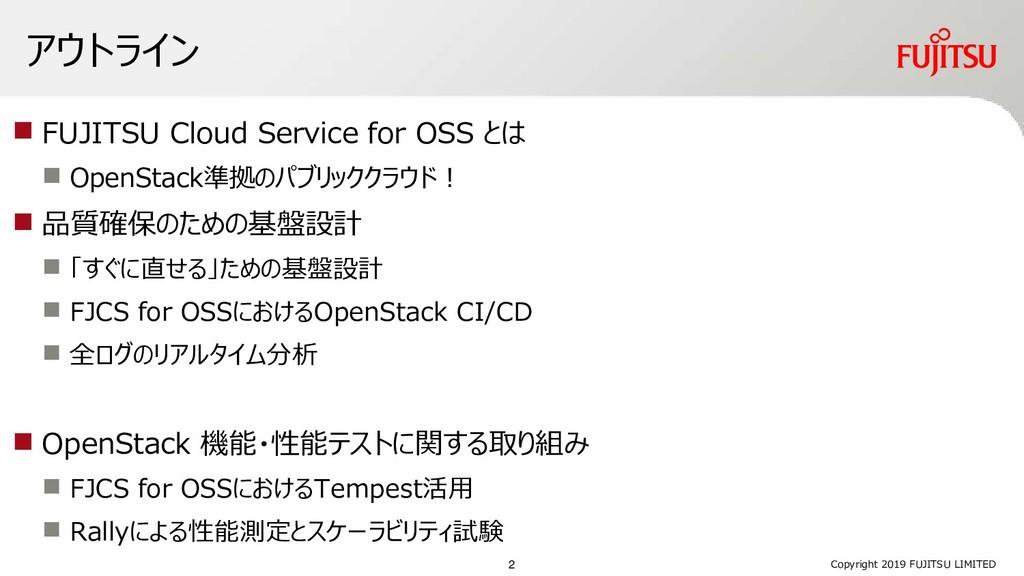 アウトライン ◼ FUJITSU Cloud Service for OSS とは ◼ Ope...
