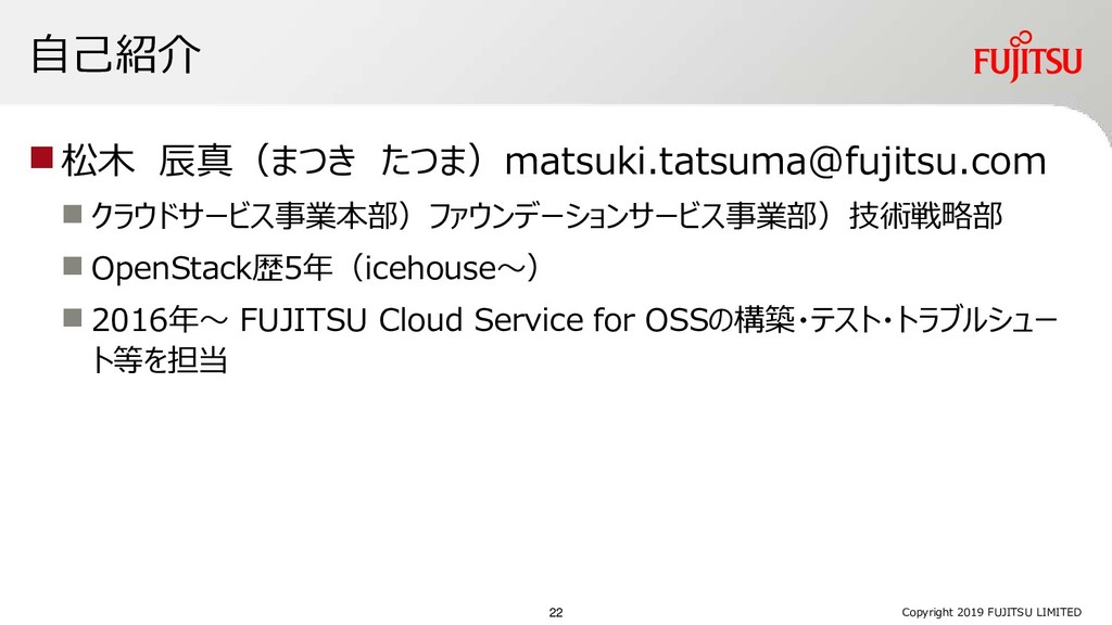 自己紹介 ◼松木 辰真(まつき たつま)matsuki.tatsuma@fujitsu.com...