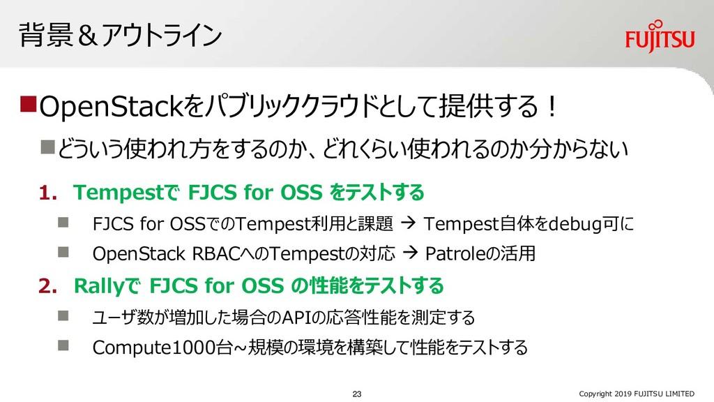 背景&アウトライン 1. Tempestで FJCS for OSS をテストする ◼ FJC...