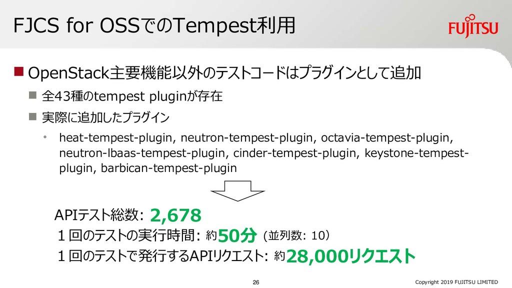 FJCS for OSSでのTempest利用 ◼ OpenStack主要機能以外のテストコー...