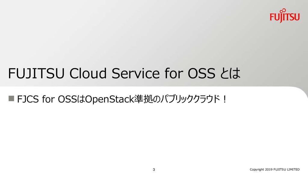 FUJITSU Cloud Service for OSS とは ◼ FJCS for OSS...