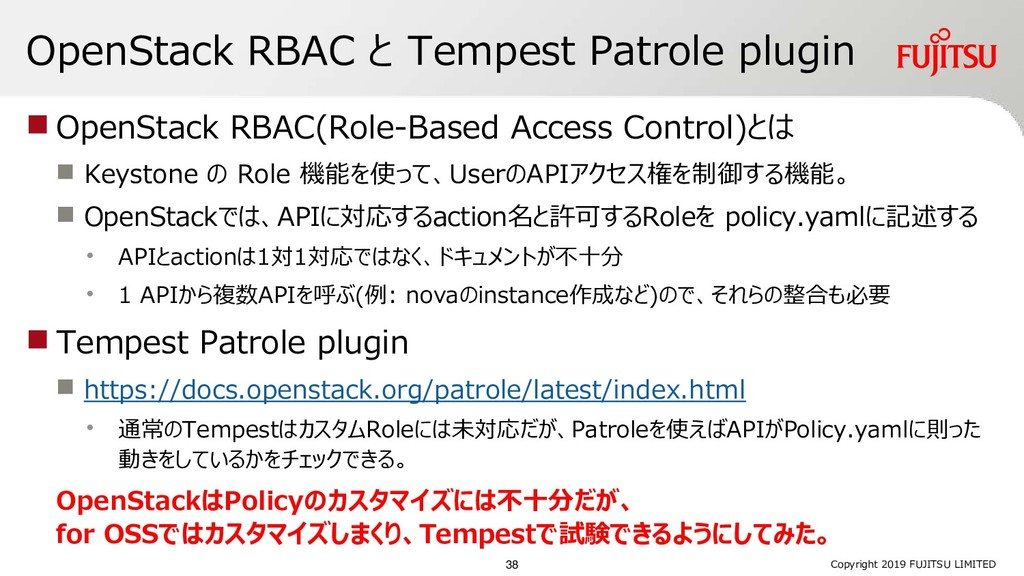OpenStack RBAC と Tempest Patrole plugin ◼ OpenS...