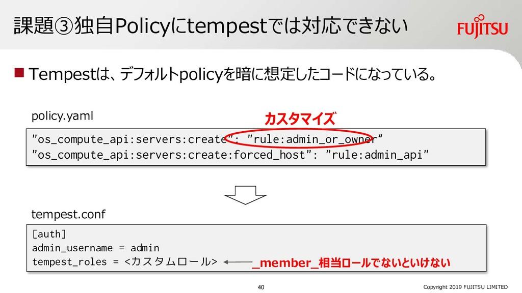 """os_compute_api:servers:create"": ""rule:admin_or..."