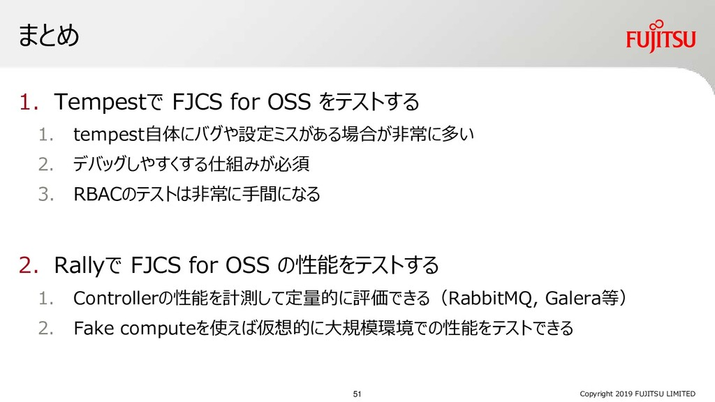 まとめ 1. Tempestで FJCS for OSS をテストする 1. tempest自...