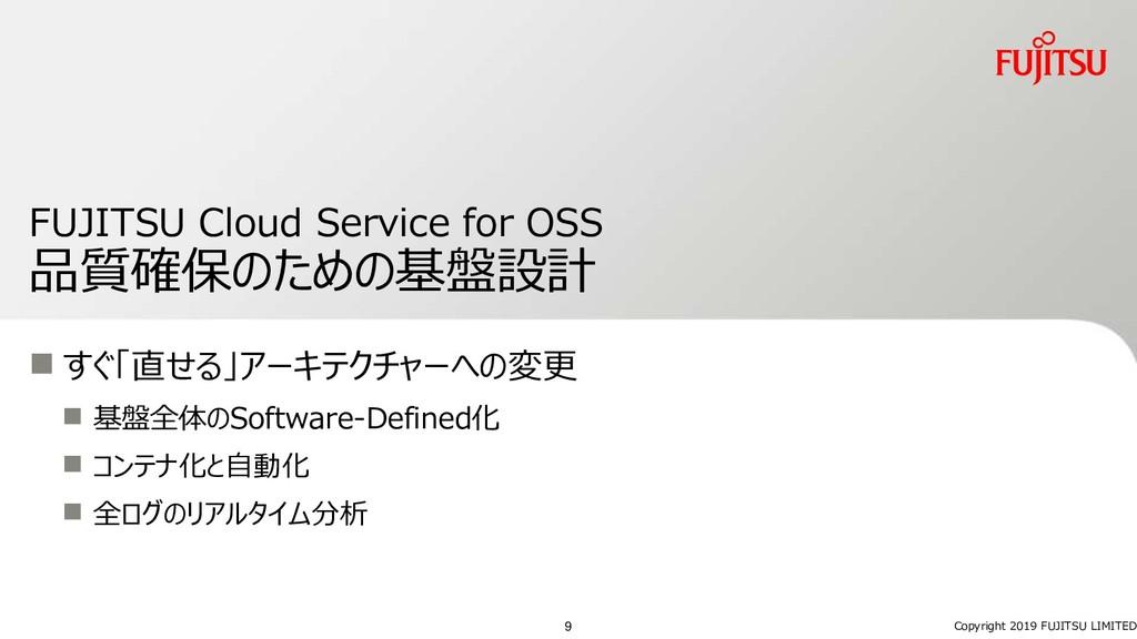 FUJITSU Cloud Service for OSS 品質確保のための基盤設計 ◼ すぐ...