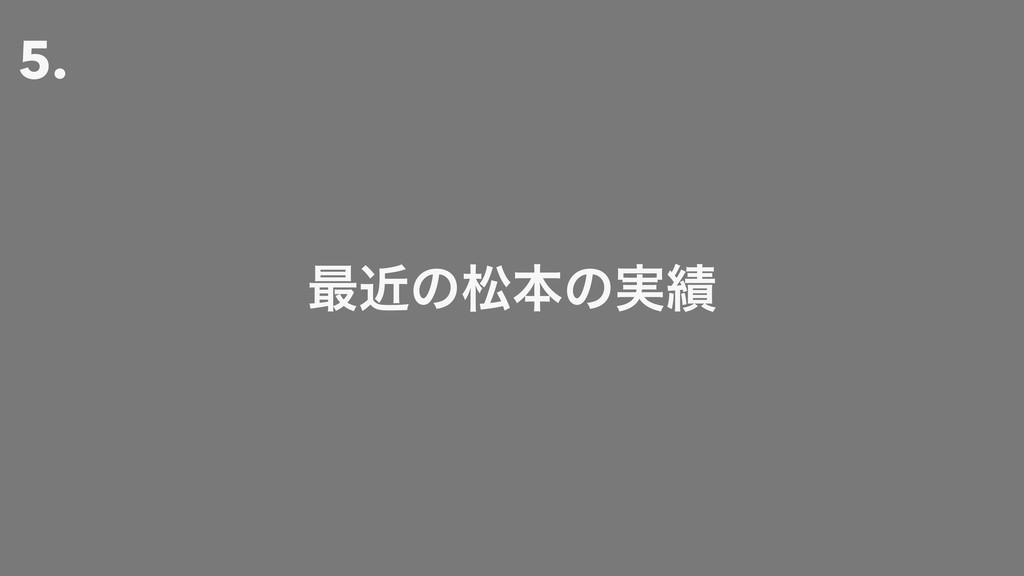 5. ࠷ۙͷদຊͷ࣮