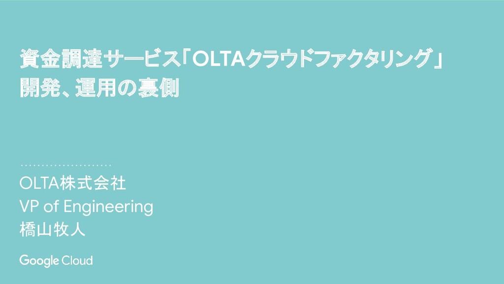 OLTA株式会社 VP of Engineering 橋山牧人 資金調達サービス「OLTAクラ...