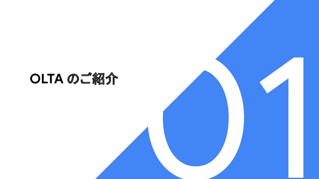 01 OLTA のご紹介
