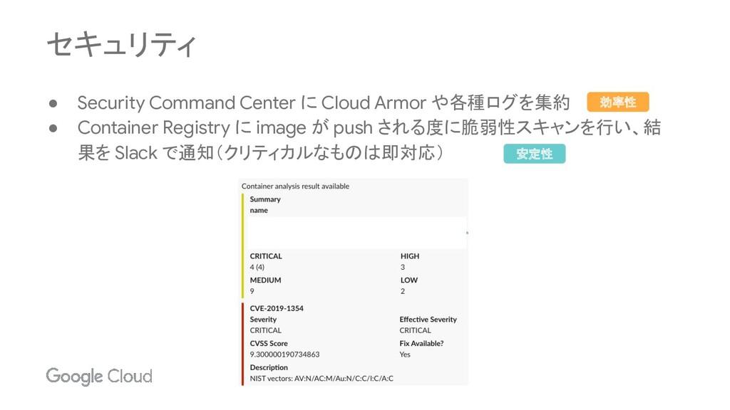 ● Security Command Center に Cloud Armor や各種ログを集...
