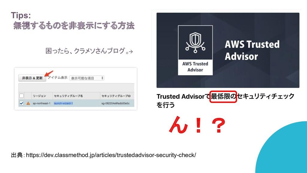 困ったら、クラメソさんブログ。→ 出典:https://dev.classmethod.jp/...