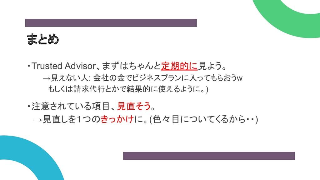 ・Trusted Advisor、まずはちゃんと定期的に見よう。    →見えない人: 会社の...