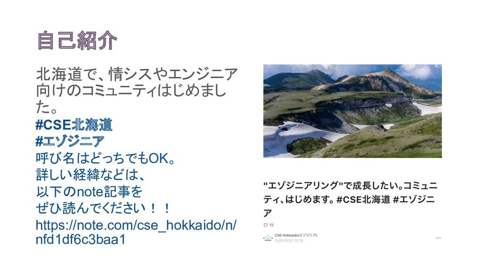 北海道で、情シスやエンジニア 向けのコミュニティはじめまし た。 #CSE北海道  #エゾジニ...