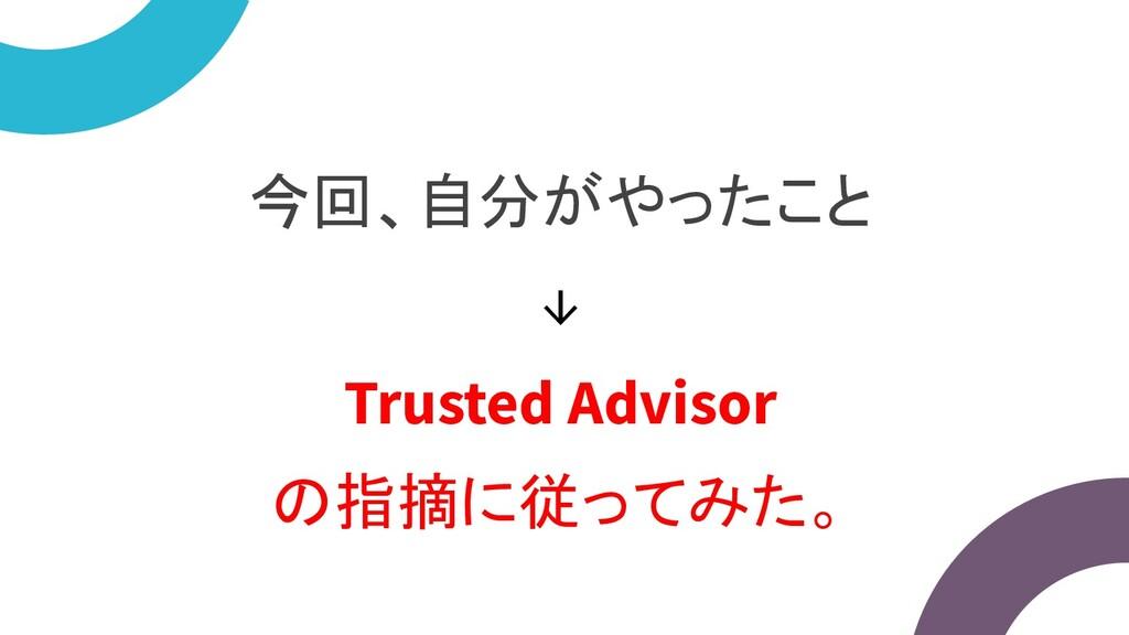今回、自分がやったこと ↓ Trusted Advisor の指摘に従ってみた。