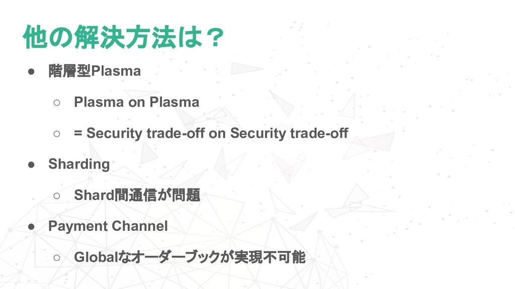 他の解決方法は? ● 階層型Plasma ○ Plasma on Plasma ○ = Sec...
