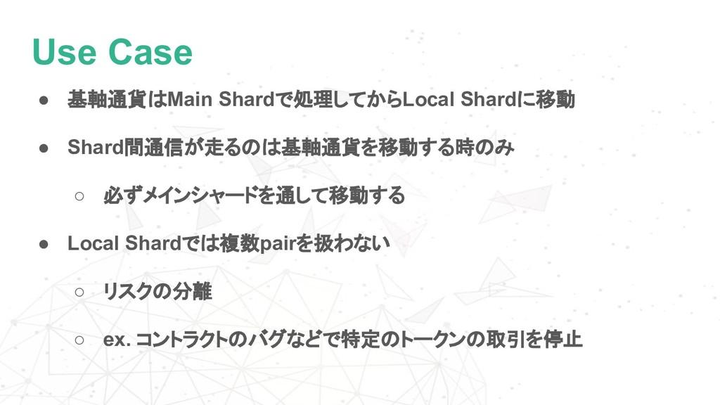 Use Case ● 基軸通貨はMain Shardで処理してからLocal Shardに移動...