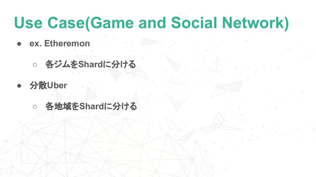 Use Case(Game and Social Network) ● ex. Etherem...