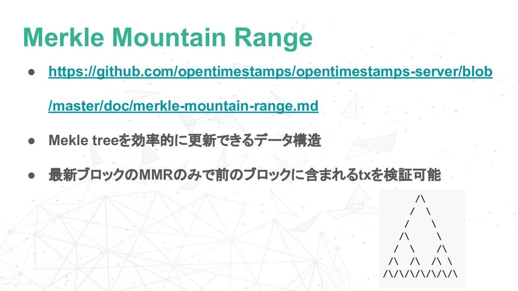 Merkle Mountain Range ● https://github.com/open...