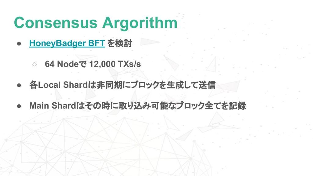 Consensus Argorithm ● HoneyBadger BFT を検討 ○ 64 ...