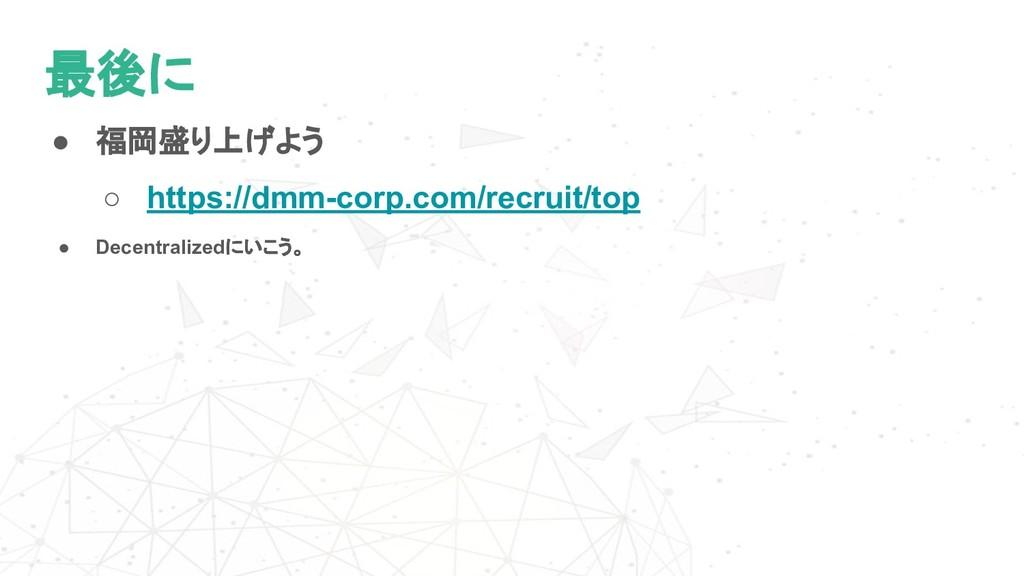 ● 福岡盛り上げよう ○ https://dmm-corp.com/recruit/top ●...