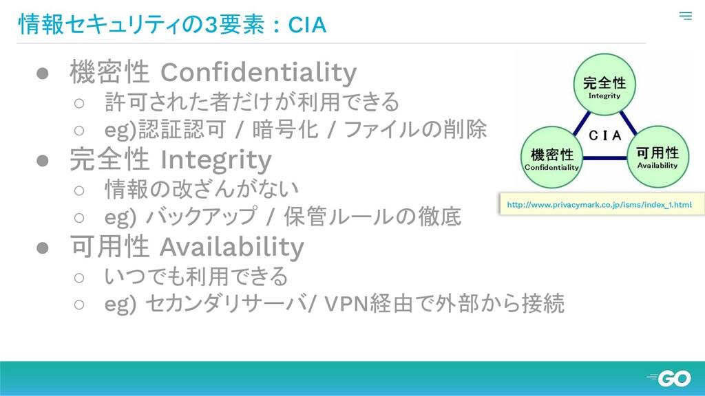 情報セキュリティの3要素 : CIA ● 機密性 Confidentiality ○ 許可された...