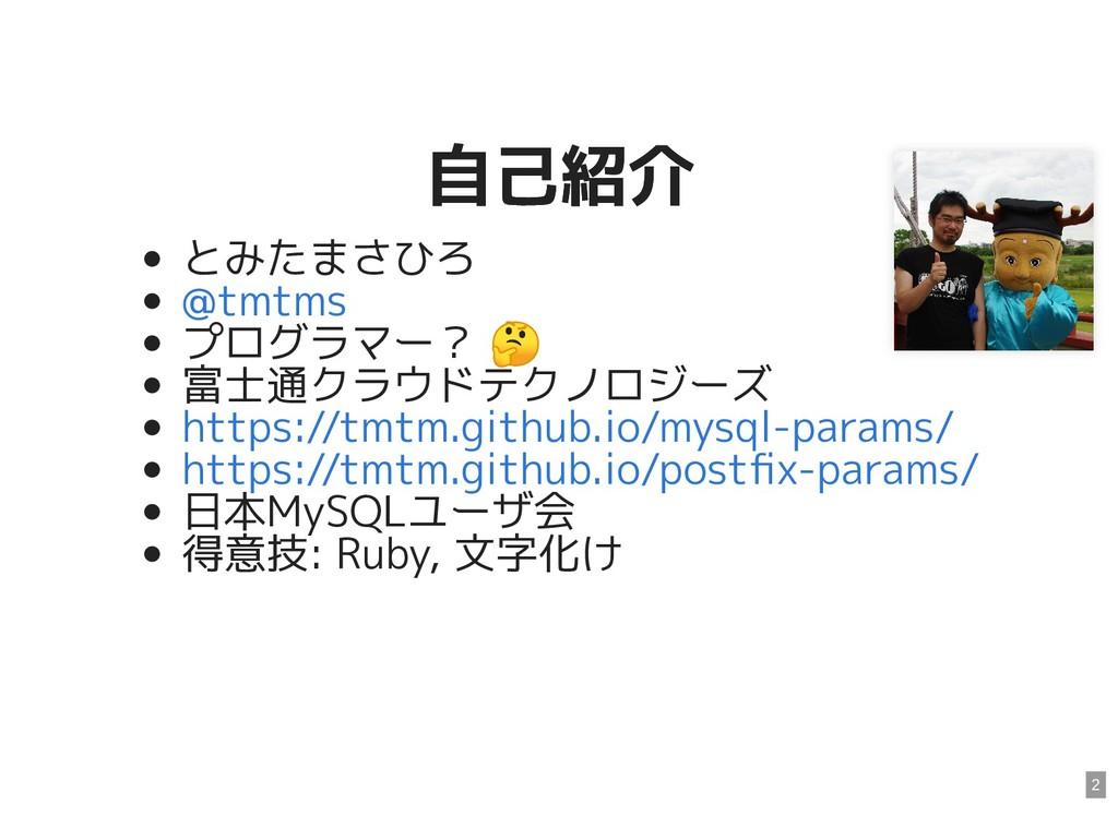 自己紹介 自己紹介 とみたまさひろ プログラマー?  富士通クラウドテクノロジーズ 日本MyS...