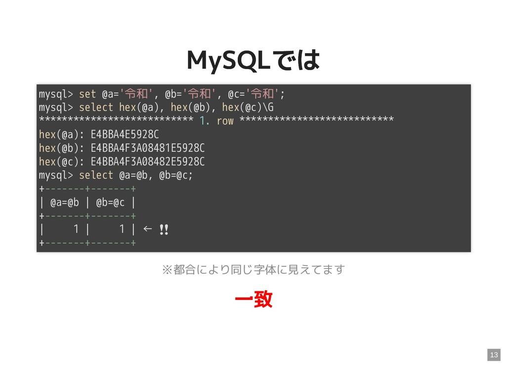 MySQLでは MySQLでは ※都合により同じ字体に見えてます 一致 mysql> set ...