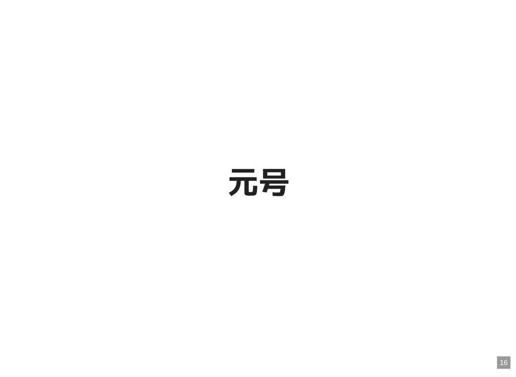 元号 元号 16