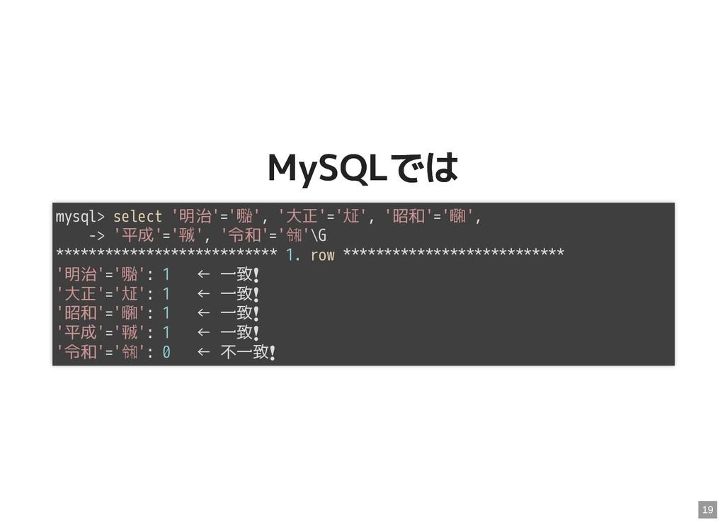 MySQLでは MySQLでは mysql> select '明治'='㍾', '大正'='㍽...