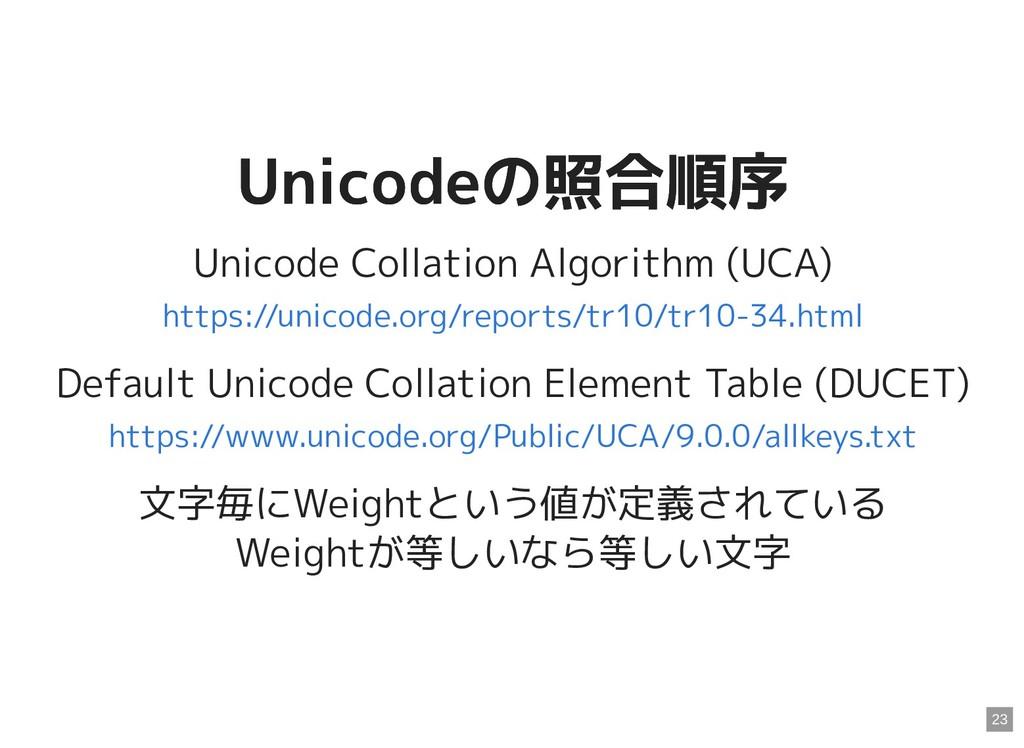 Unicodeの照合順序 Unicodeの照合順序 Unicode Collation Alg...