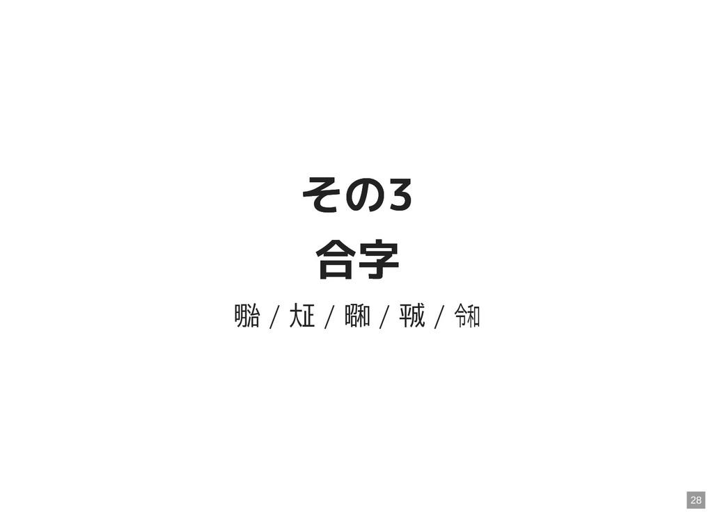 その3 その3 合字 合字 ㍾ / ㍽ / ㍼ / ㍻ / ㋿ 28