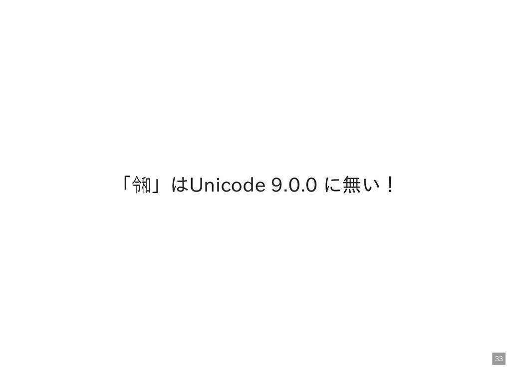 「㋿」はUnicode 9.0.0 に無い! 33