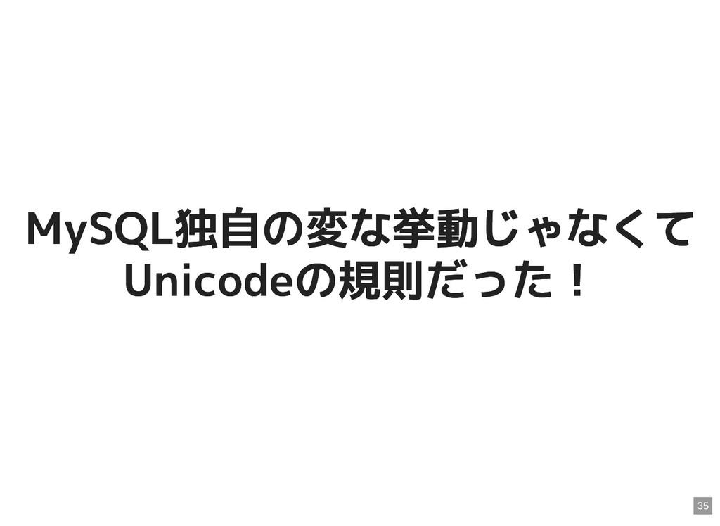 MySQL独自の変な挙動じゃなくて MySQL独自の変な挙動じゃなくて Unicodeの規則だ...