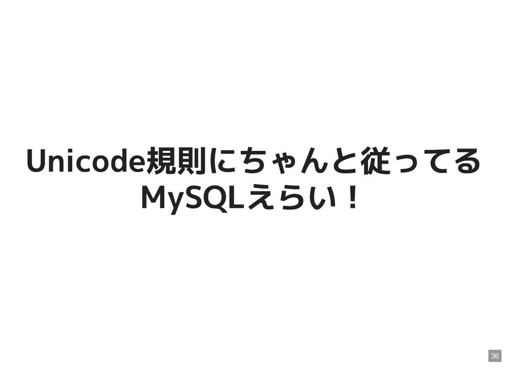 Unicode規則にちゃんと従ってる Unicode規則にちゃんと従ってる MySQLえらい!...
