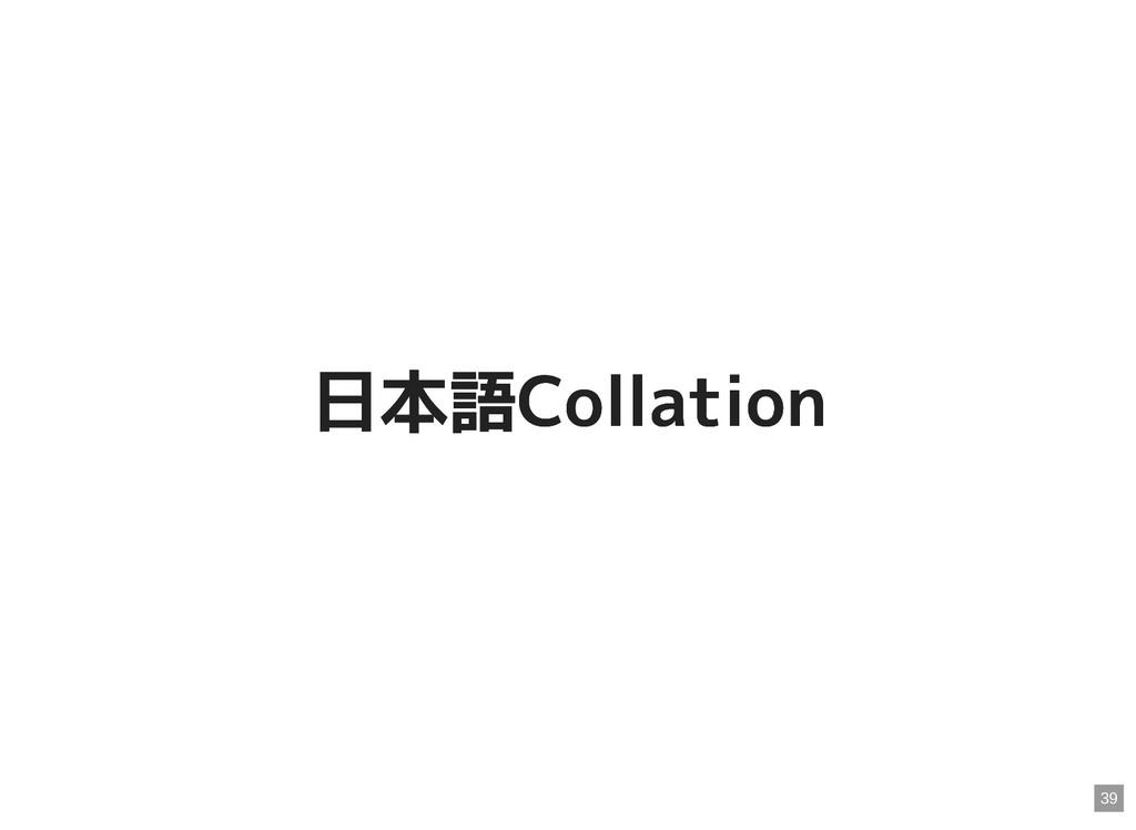 日本語Collation 日本語Collation 39