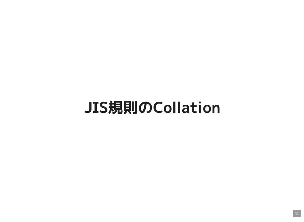 JIS規則のCollation JIS規則のCollation 41